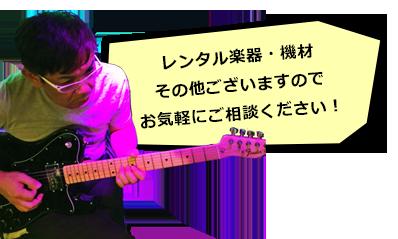 小倉ライブハウスマリア イベントを企画したい! レンタル楽器・機材その他ございます