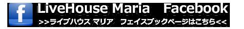 北九州市小倉北区ライブハウスマリアの公式Facebook[フェイスブック]です!!いいね・シェアしてくださいね♪