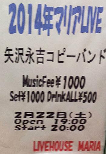 北九州 小倉北区 ライブハウスマリア Livehouse Maria イベント情報 バンド 矢沢永吉コピーバンドLIVE