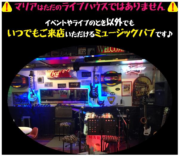 小倉ライブハウスマリア Mariaについて マリアはただのライブハウスではありません!イベントやライブのとき以外でもいつでもご来店いただけるミュージックパブです♪