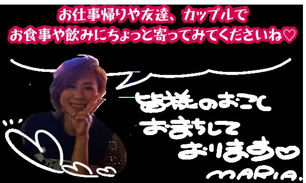 小倉ライブハウスマリア Mariaについて お仕事帰りや友達、カップルでお食事や飲みにちょっと寄ってみてくださいね♡皆様のお越しお待ちしております♡