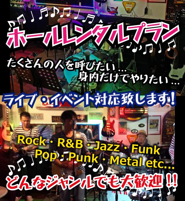 小倉ライブハウスマリア イベントを企画したい! ホールレンタルプラン たくさんの人を呼びたい…身内だけでやりたい…ライブ・イベント対応致します!Rock・R&B・Jazz・Funk・Pop・Punk・Metal etc… どんなジャンルでも大歓迎!