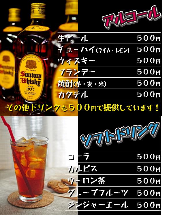 小倉ライブハウスマリア フード&ドリンクメニュー アルコール・生ビール・チューハイ(ライム・レモン)・ウィスキー・ブランデー・焼酎(芋・麦・米)・カクテル・ソフトドリンク・コーラ・カルピス・ウーロン茶・グレープフルーツ・ジンジャーエール・その他ドリンクも500円で提供しています!