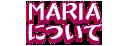 北九州市の小倉駅前のミュージックバーマリア~MARIAについて~お酒を飲みながら音楽が楽しめるバー!!ギターやドラム、ベースなどで生演奏を楽しもう。カラオケ有りで歌いながらスナック気分♪