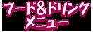北九州の小倉北区小倉駅前のミュージックバーマリア~フード&ドリンクメニュー~音楽とお酒でおしゃれにバー気分♪楽器が揃っていてギターやドラムやベースでバンド演奏♪カラオケに合わせて歌と生演奏も♪居酒屋メニューで食事も可!!