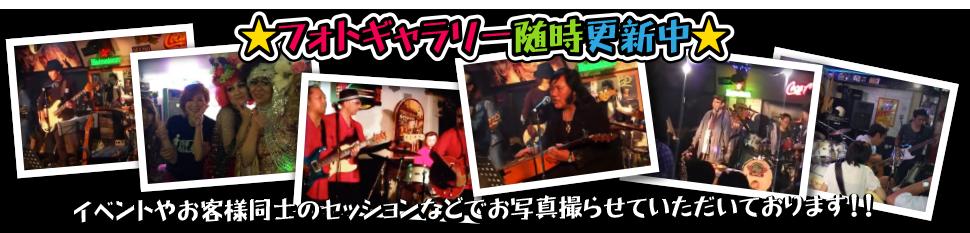 北九州小倉北区の小倉駅前ライブハウスマリアのフォトギャラリーは随時更新中☆音楽ライブやイベントなど、その他お客様同士のお写真撮らせていただいております!!お酒飲んでいい気分で楽器(ギター・ドラム・ベースでセッション♪生演奏でカラオケを楽しめます!?