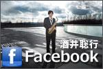 酒井聡行 Facebook