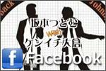坂本つとむ with ケンイチ大倉(つとケン) Facebook