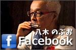 八木 のぶお Facebook